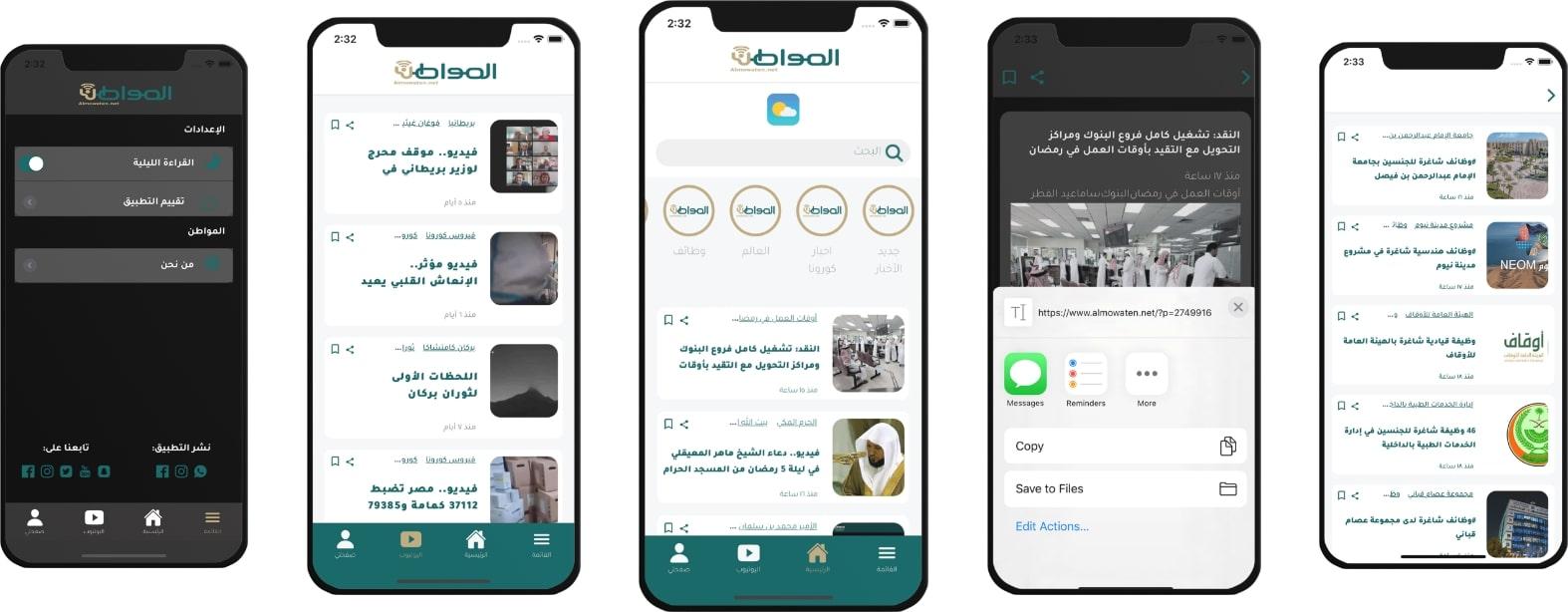 best News App Screenshot