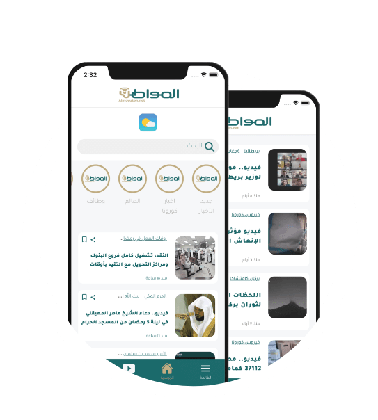 Apps & Web Portal for Online News